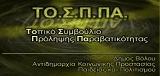 ΤΟΠΙΚΟ ΣΥΜΒΟΥΛΙΟ ΠΡΟΛΗΨΗΣ ΠΑΡΑΒΑΤΙΚΟΤΗΤΑΣ ΔΗΜΟΥ ΒΟΛΟΥ